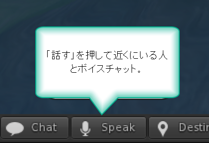 Speak - Japanese.png