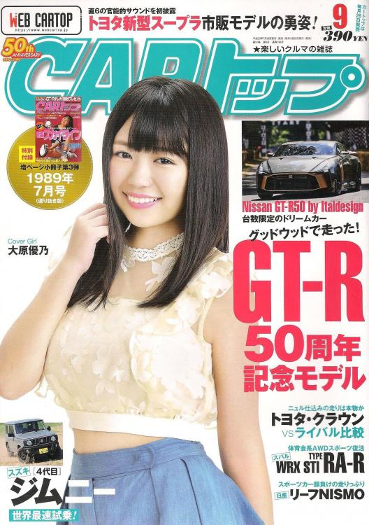 2018 09 Car Top (Japan) (Front Cover).jpg