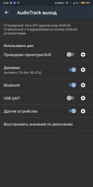 Screenshot_2018-07-14-02-08-51-043_com.maxmpz.audioplayer.png