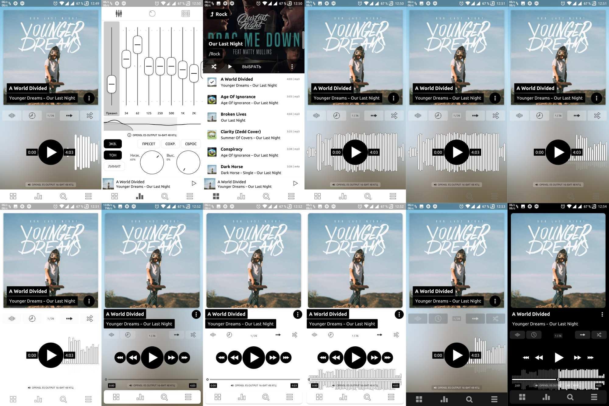 Poweramp V3 Sample Skin EN/RU - Skins and Themes - Poweramp