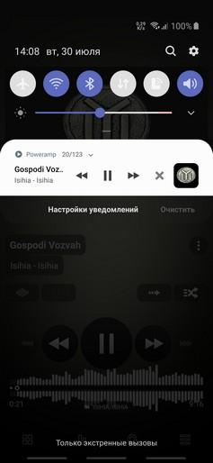 Screenshot_20190730-140807_Poweramp.jpg