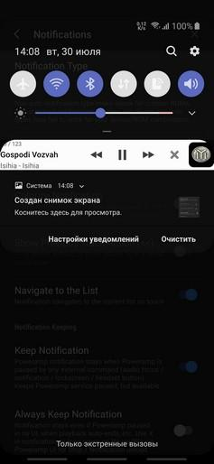 Screenshot_20190730-140849_Poweramp.jpg