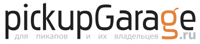 PickupGarage.ru cover