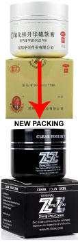 Zhongzhou-ointment-new-packaging.jpg.133