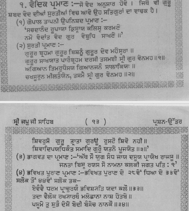 prophecy_of_satguru_nanak_dev_ji_in_pura