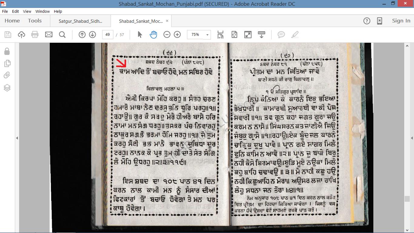 Sankat mochan shabad. (Large print book, 2003) [WorldCat.org]