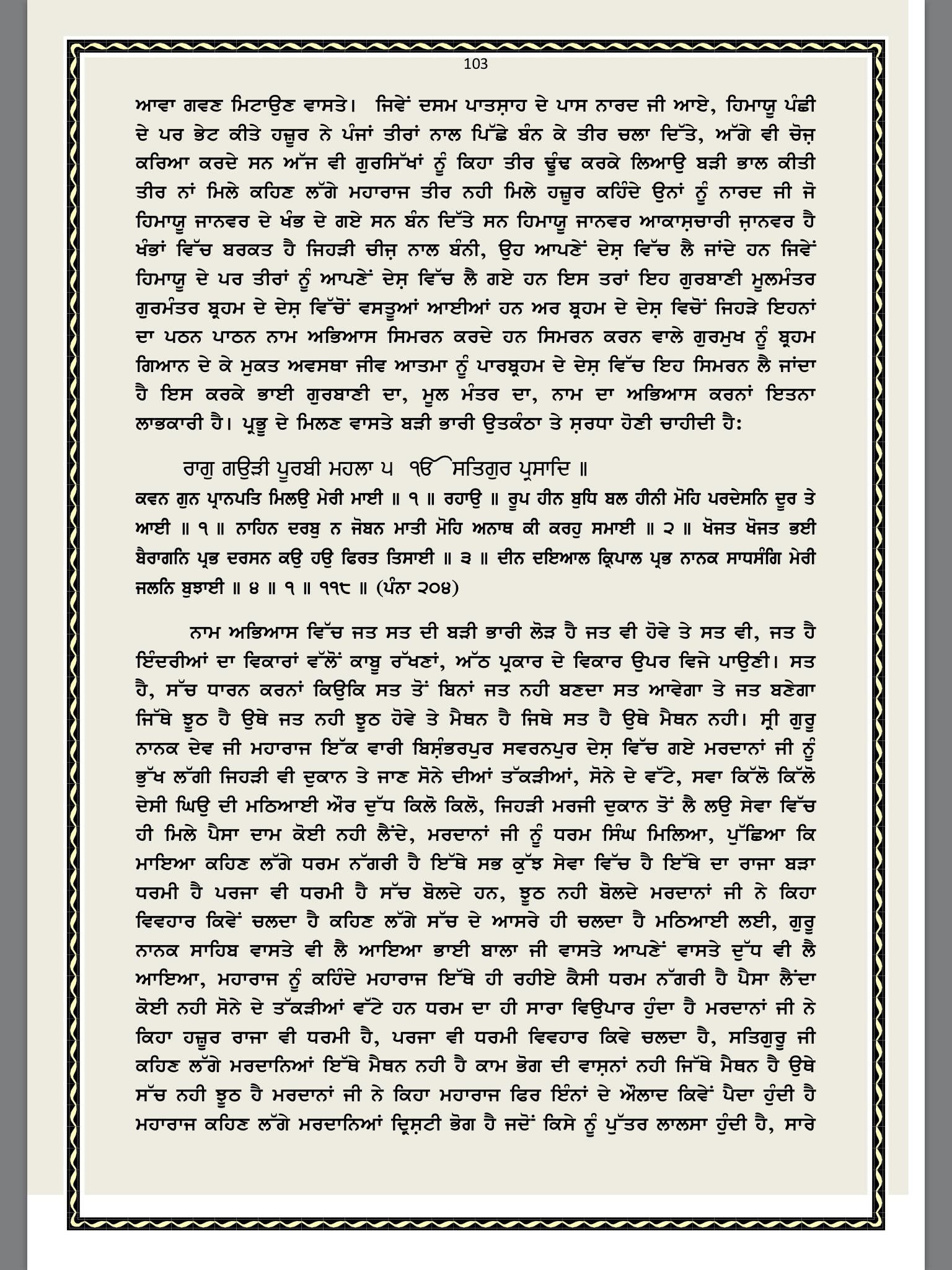 Guru hargobind sahib ji wife sexual dysfunction