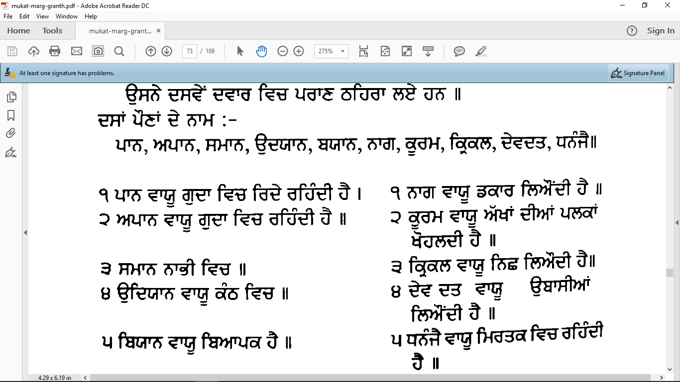 types of vayus gurbani gurmat spiritual poetry and discussions