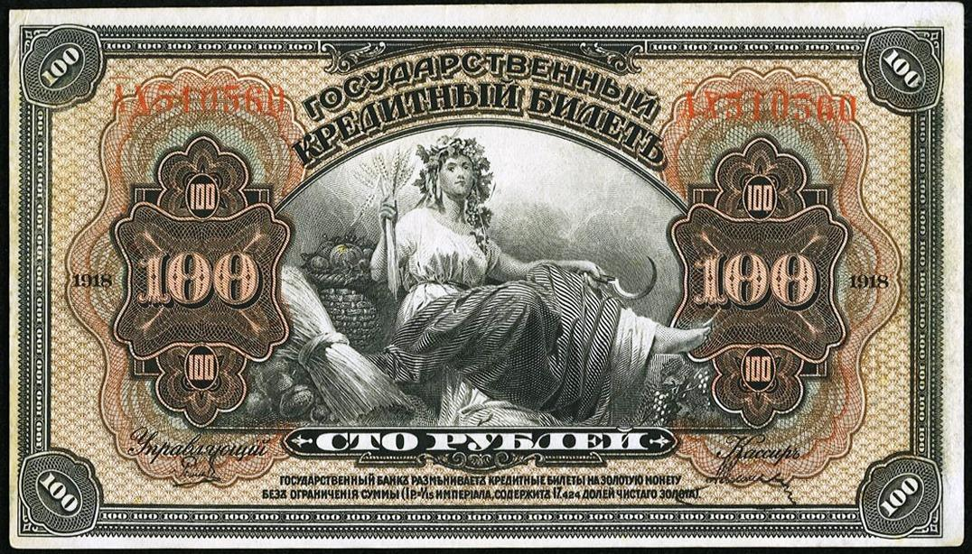russia_creditnotes_1918_pick40a_face.jpg