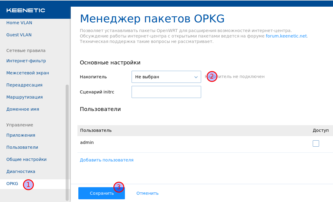 Entware - Opkg Cookbook RUS - Keenetic Community