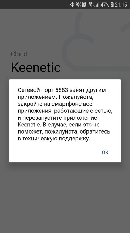 Screenshot_20190215-211550_Keenetic.jpg