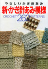 262CrochetPatterns.60.jpg