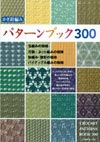 300CrochetPatterns.60.jpg