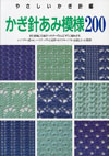 200CrochetDesigns.47.jpg