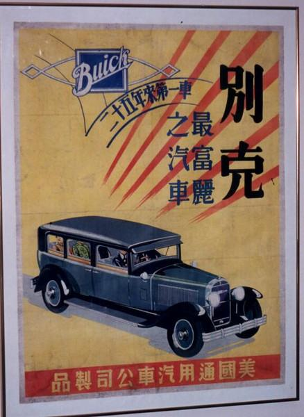 Chinese Poster - 29-L.jpg