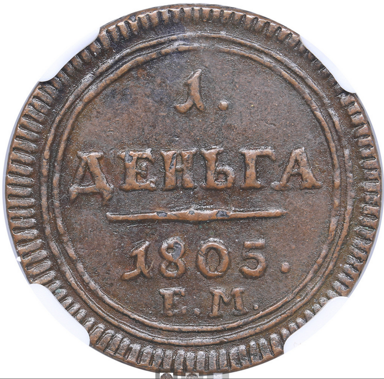 Screenshot_2020-12-20 Russia Denga 1805 EM - Alexander I (1801-1825) NGC AU 55 BN - Lot №1358 Auction Coins ee(2).png