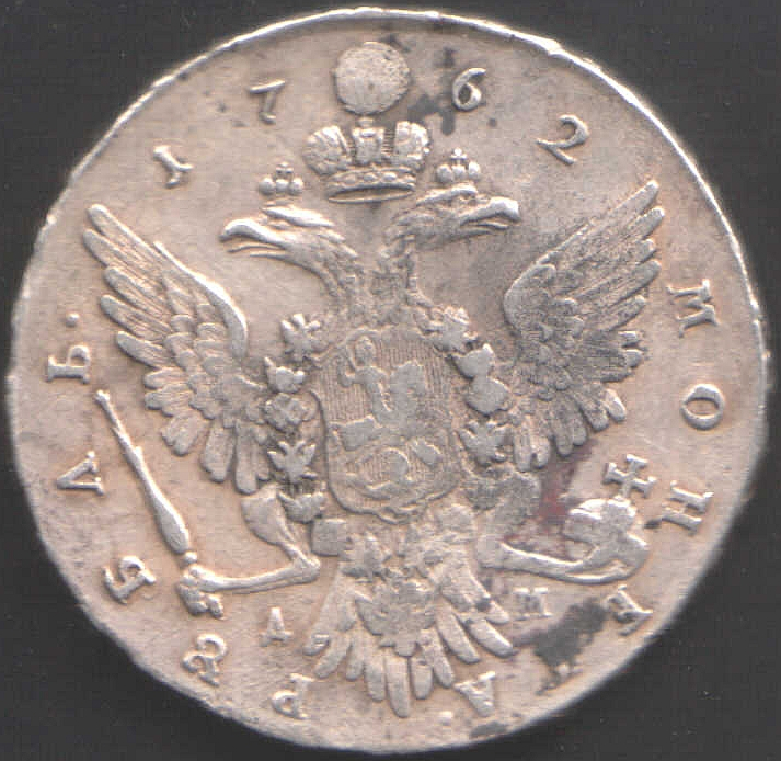 rouble1762AMrev.jpg