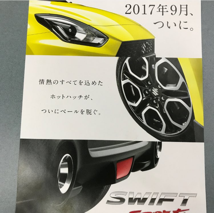 Suzuki-Swift-Sport-Catalogue-Leaked-Image-Headlamp-Alloys-Wheels-and-Exhaust-Tip.jpg