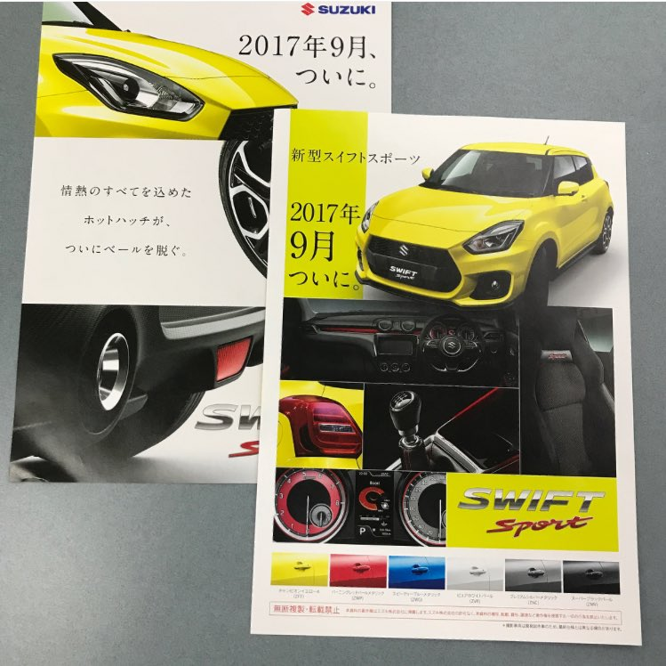 Suzuki-Swift-Sport-Catalogue-Leaked-Image.jpg